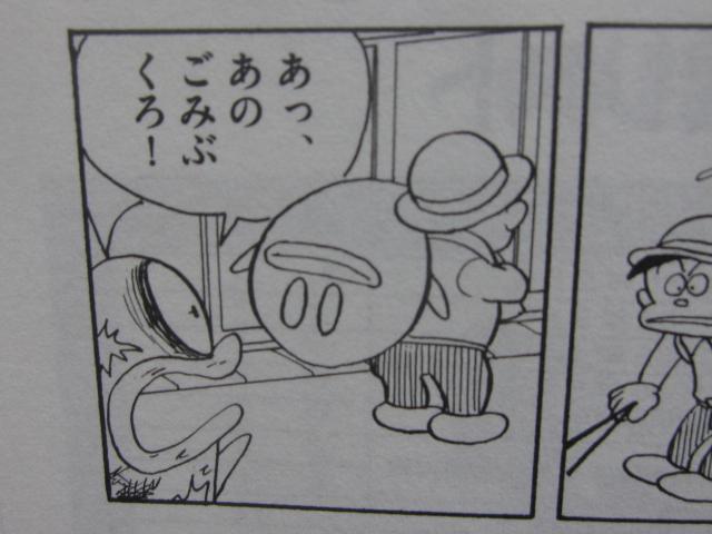 藤子・F・不二雄大全集第2期第5回配本 オバケのQ太郎 8巻_b0042308_146510.jpg