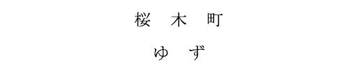 YOKOHAMA SONGS <GOLD DISC> track 8 「桜木町」_f0100215_057383.jpg