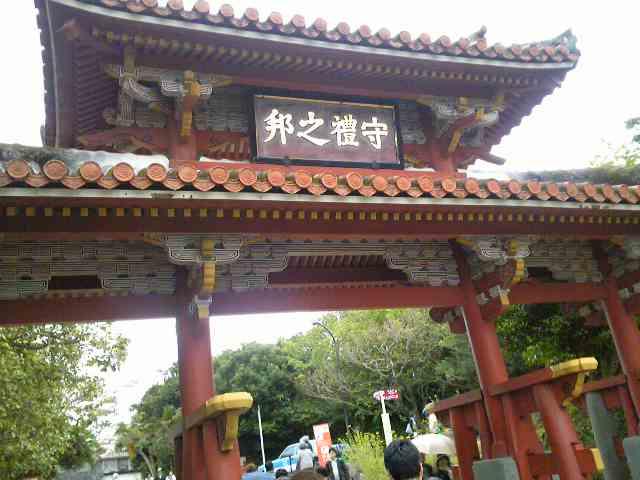 首里城_e0202518_17163713.jpg