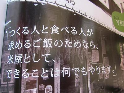 遠藤商店 遠藤友紀雄 小樽の「米ばか」!in O.ton_c0134029_132212.jpg