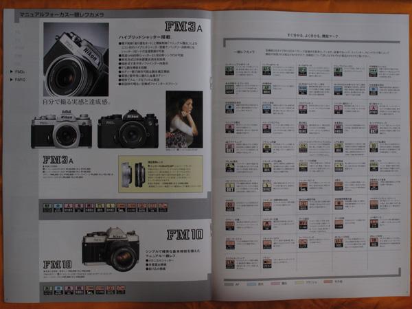#683 ニコン   カメラ編 その2_b0177233_503618.jpg
