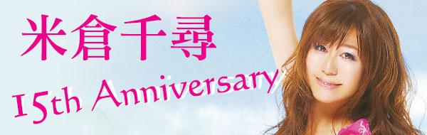 米倉千尋 15th Anniversary Special イベントレポート&インタビュー掲載中!_e0025035_1255246.jpg