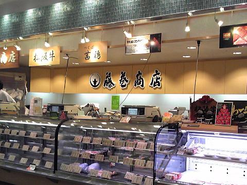 店舗ロゴタイプ・ロゴマーク : 「藤巻商店」様_c0141944_0122633.jpg