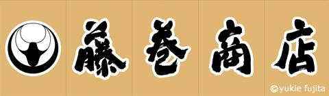 店舗ロゴタイプ・ロゴマーク : 「藤巻商店」様_c0141944_0125128.jpg