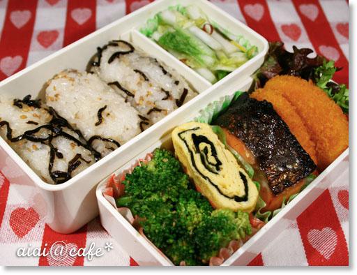 鮭の西京味噌漬け弁当_a0056451_19554517.jpg