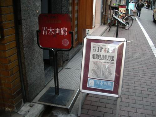 IFAA OBLIQUE 青木画廊 LUFT_a0113071_16221498.jpg