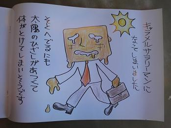 1月27日(木)自作の絵本読み聞かせ&八桑みどりさん_e0006772_22345251.jpg