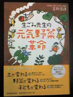 『生ごみ先生の元気野菜革命』_e0021092_10281516.jpg