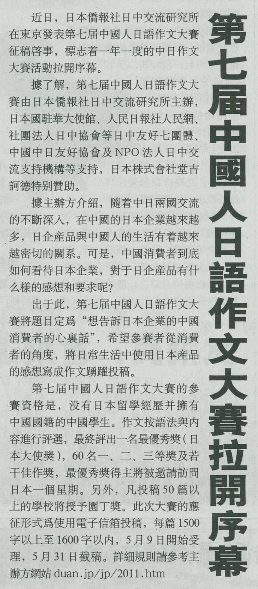 新華時報 第7回中国人の日本語作文コンクール開始を報道_d0027795_10354794.jpg