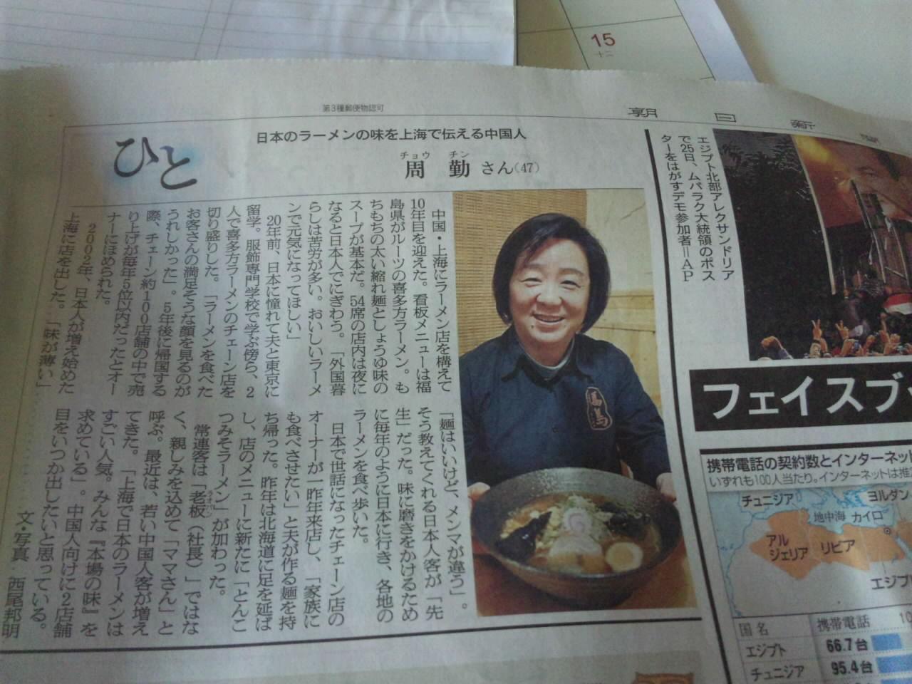 日本留学経験者周勤さん 朝日新聞に登場_d0027795_8545259.jpg