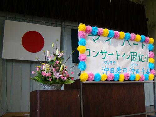 因島の因北小学校_a0047200_22144390.jpg