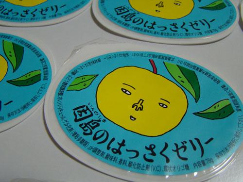因島の因北小学校_a0047200_2216648.jpg