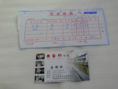 中国出張2010年12月-週末旅行-第一日目-西塘鎮(I) 素敵な夜の景色と夕食_c0153302_0143034.jpg