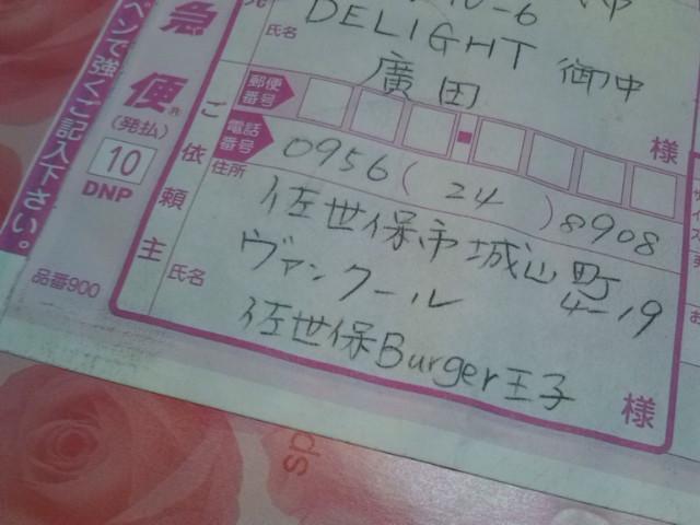 佐世保Burger王子からの贈り物。_c0058609_13127.jpg
