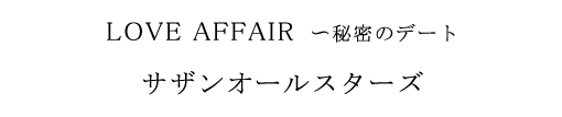 YOKOHAMA SONGS <GOLD DISC> last track 「LOVE AFFAIR~秘密のデート」_f0100215_0521314.jpg