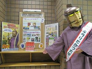 ヴァンプ将軍、作品の舞台・川崎市高津区の「キラリたかつ大使」に就任!_e0025035_331056.jpg