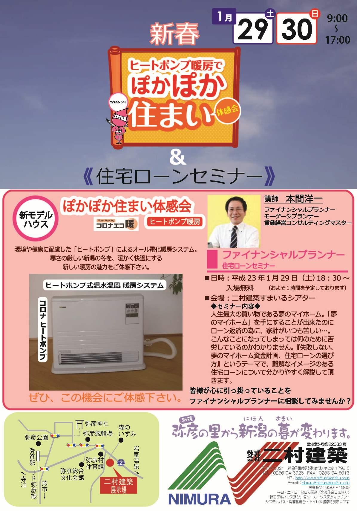 ぽかぽか住まい体感会&住宅ローンセミナー_c0170940_755157.jpg