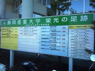 「大化け教育」の静岡産業大学_f0138645_17124593.jpg
