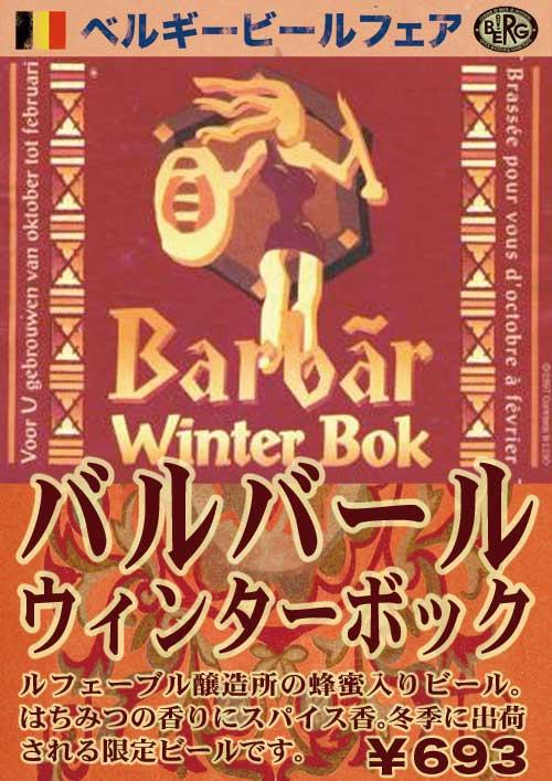 【ベルギー樽生】 バルバールウィンターボック登場♪ #beer _c0069047_10591760.jpg
