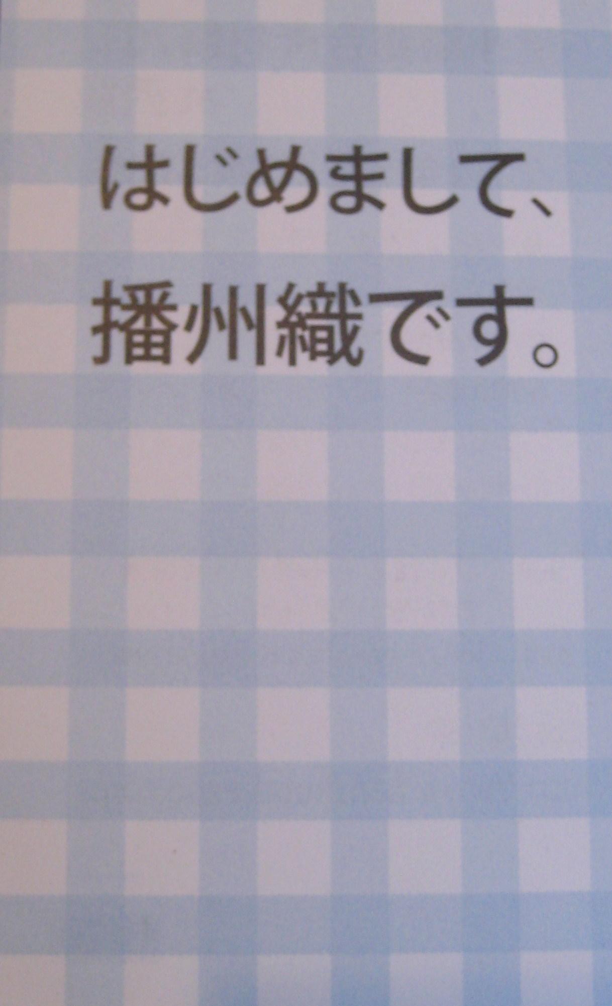 播州織総合素材展2011 at西脇_c0214750_15231353.jpg