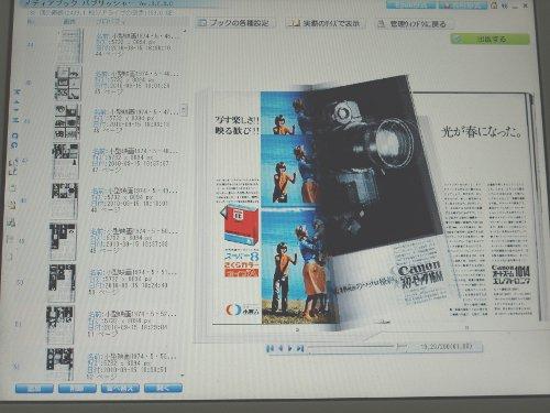 「小型映画」が瞬時に電子書籍化_f0238564_405848.jpg