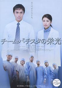 チーム・バチスタの栄光_e0059574_035520.jpg