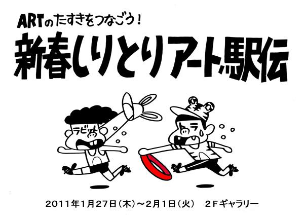 ART HOUSE 企画 「新春しりとりアート駅伝」_f0023482_23562342.jpg