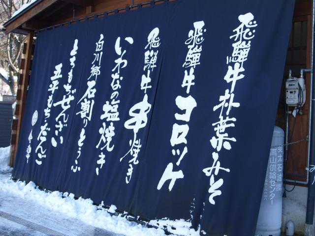 日本列島横断----白川郷へ!!_c0179785_6255256.jpg
