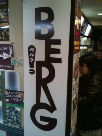 恐るべし 東京 その3_a0163896_2314990.jpg
