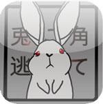 iPhone無料アプリ|兎に角逃げて_d0174998_14444441.jpg