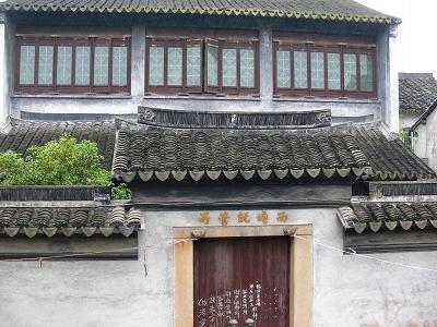中国出張2010年12月-週末旅行-第二日目-西塘鎮(II) 西塘は朝から雨、西街16で朝食_c0153302_12101150.jpg