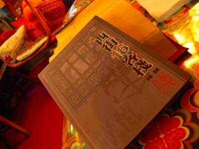 中国出張2010年12月-週末旅行-第二日目-西塘鎮(II) 西塘は朝から雨、西街16で朝食_c0153302_12182678.jpg