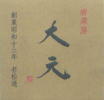 唐菜房 大元 -舌で中国一周しましょうか-_a0194908_14422055.jpg