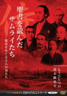 『聖書を読んだサムライたち』 DVD発売!!_d0202231_15371534.jpg