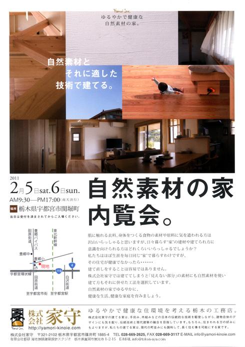 自然素材の家 オープンハウス_b0148338_13461041.jpg