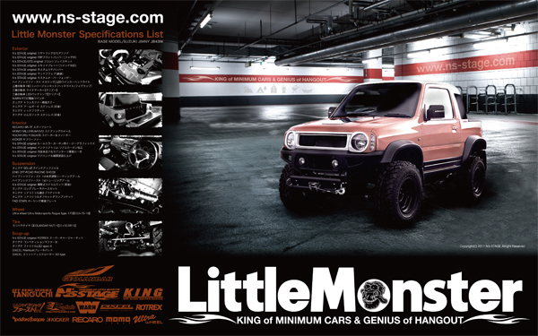Little Monster_a0156942_17505987.jpg