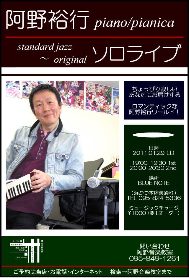 1月29日(土)は阿野裕行ピアノ/ピアニカソロライブです(^^♪・・sweet memories_f0051464_015129.jpg