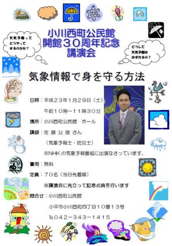 小川西町公民館30周年記念講演会_f0059673_18322710.jpg