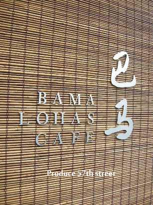BAMA LOHAS CAFE  @ 銀座_d0113182_23241721.jpg
