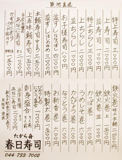 【ごあいさつ】 築地直送!「たから舟 春日寿司」_b0151490_11305512.jpg