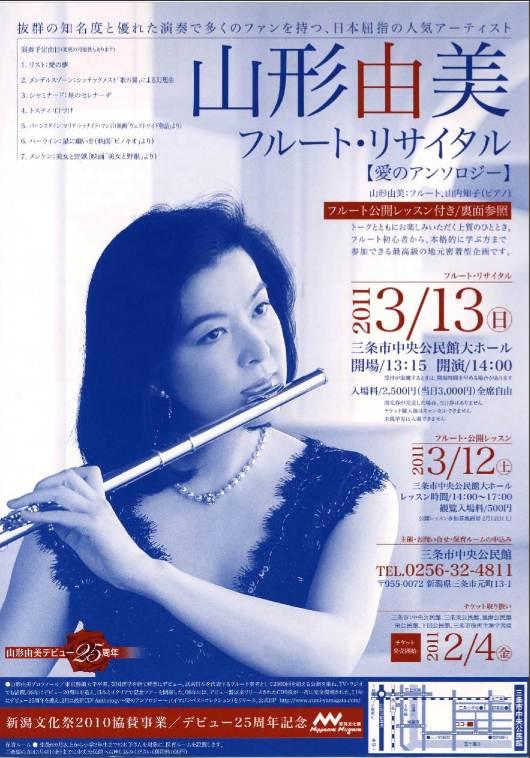 奥村愛さんのコンサート。ジュルネ、中古盤なんかいかがでしょ。_e0046190_19565564.jpg