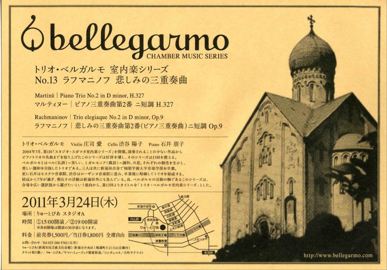 奥村愛さんのコンサート。ジュルネ、中古盤なんかいかがでしょ。_e0046190_2043698.jpg
