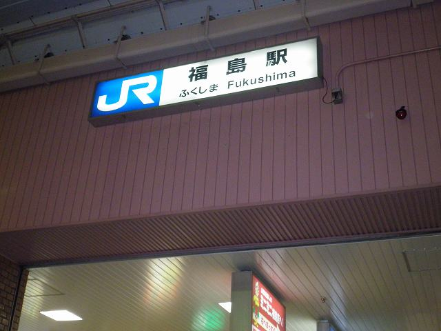 お喋り居酒屋 「居心伝」 福島店_c0118393_11144591.jpg