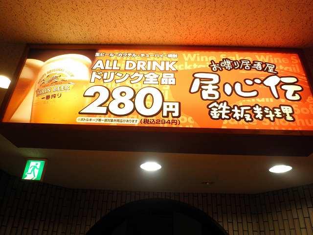 お喋り居酒屋 「居心伝」 福島店_c0118393_11242815.jpg
