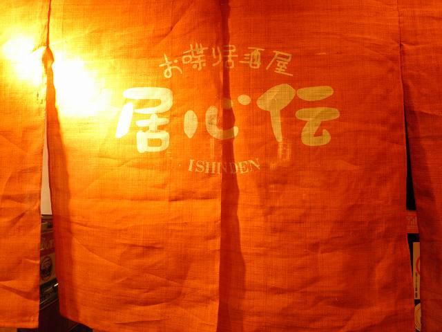 お喋り居酒屋 「居心伝」 福島店_c0118393_11265948.jpg