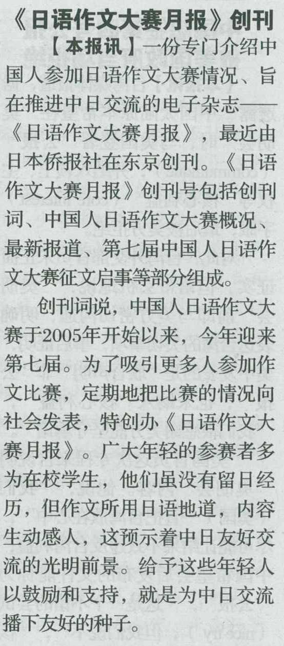 華風新聞 日語作文大賽月報創刊を報道_d0027795_1932309.jpg