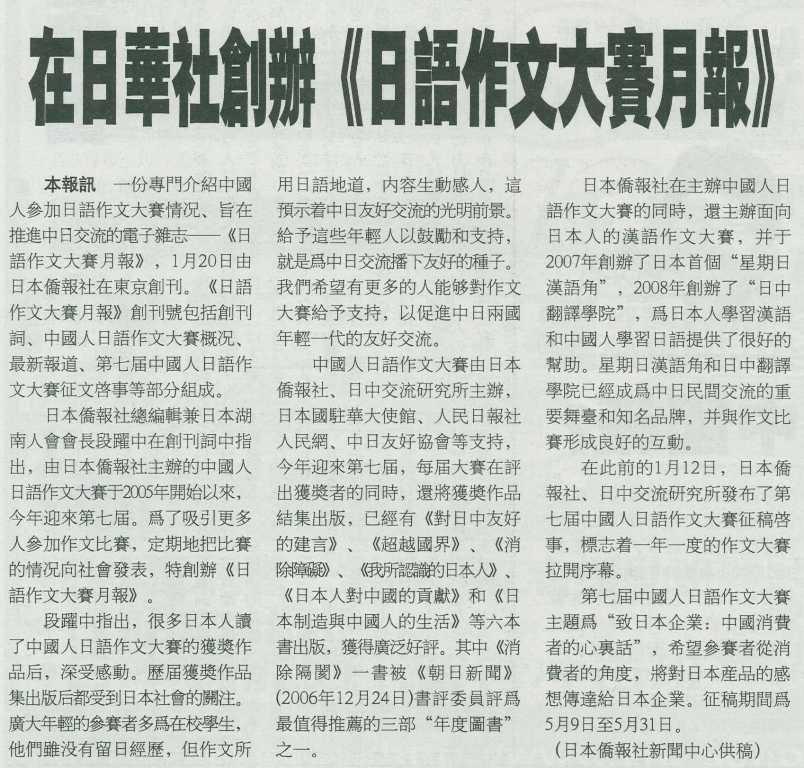 陽光導報 日語作文大賽月報創刊を大きく報道_d0027795_20391396.jpg