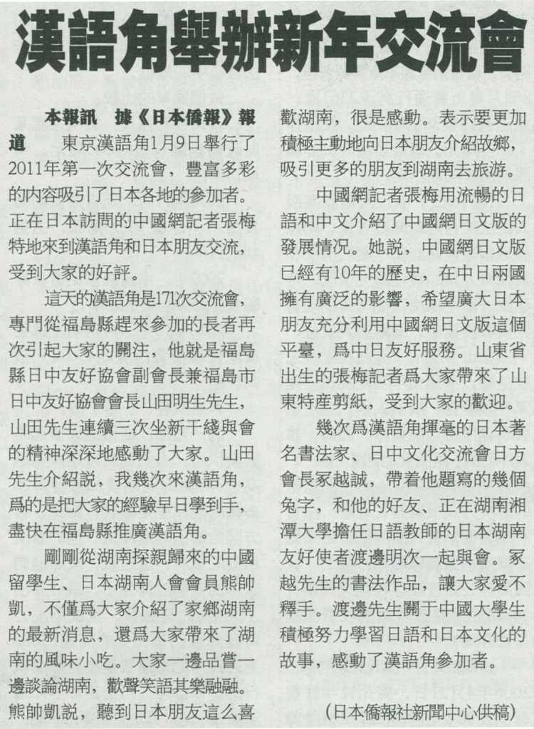 陽光導報 漢語角新年会を報道_d0027795_20455592.jpg