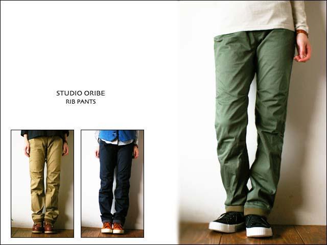 STUDIO ORIBE [スタジオオリベ] RIB PANTS [リブパンツ] LADY\'S_f0051306_19543540.jpg