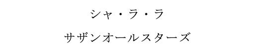 YOKOHAMA SONGS <GOLD DISC> bonus track 「シャ・ラ・ラ」_f0100215_23174086.jpg